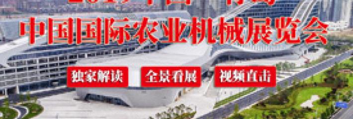2019年中国国际(青岛)农业raybet08展览会