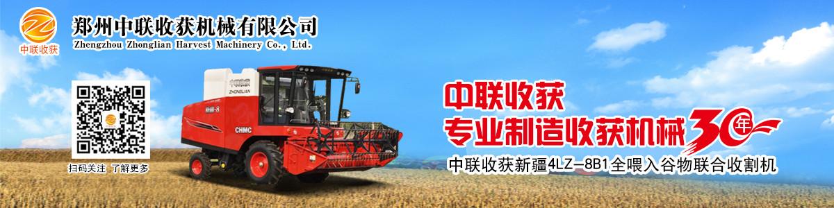 中聯收獲新疆4LZ-8B1全喂入谷物聯合收割機