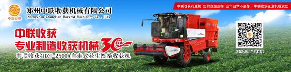 中联收获4HZJ-2500A自走式花生捡拾收获机-2019款