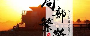 雷火通2019雷火品牌网络影响力白皮书