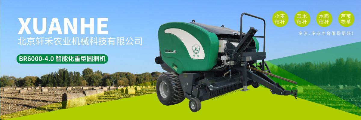 轩禾BR6000-4.0智能化重型圆捆机