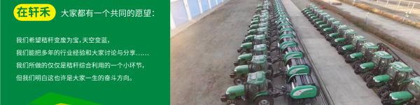 北京轩禾农业机械科技有限公司