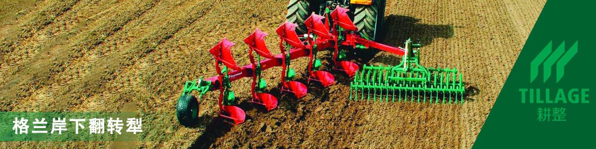 酒泉日益華盛農業裝備有限公司