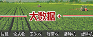 農機通2020上半年農機行業網絡關注度解讀