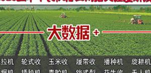 农机通2020上半年农机行业网络关注度解读
