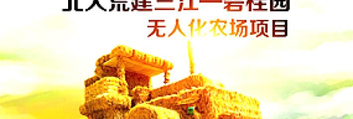 北大荒建三江—碧桂园无人化农场项目