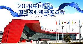 2020中国国际ybkeybke展览会
