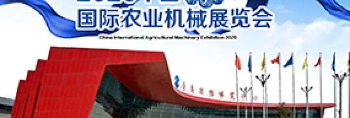 2020中国国际农业raybet08展览会