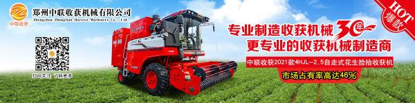中联收获2021款4HJL-2.5自走式花生捡拾收获机