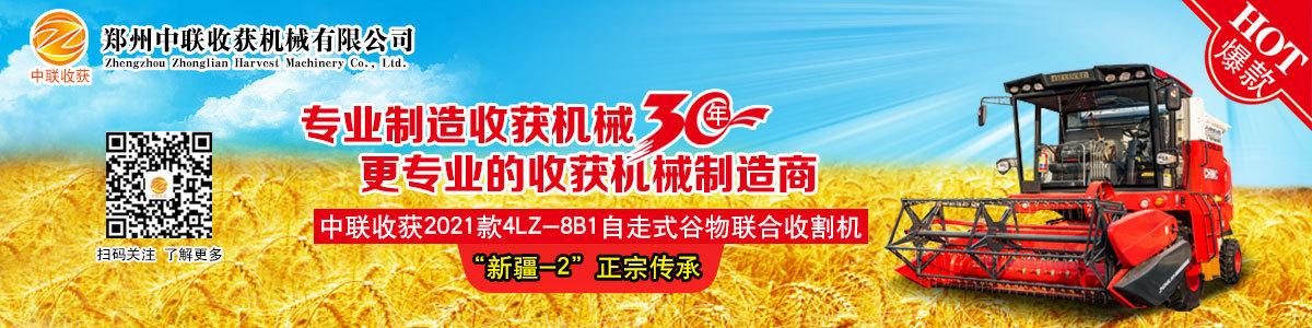 中聯收獲2021款新疆4LZ-8B1全喂入谷物聯合收割機