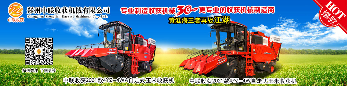 中聯收獲2021款4YZ-4WA自走式玉米聯合收割機