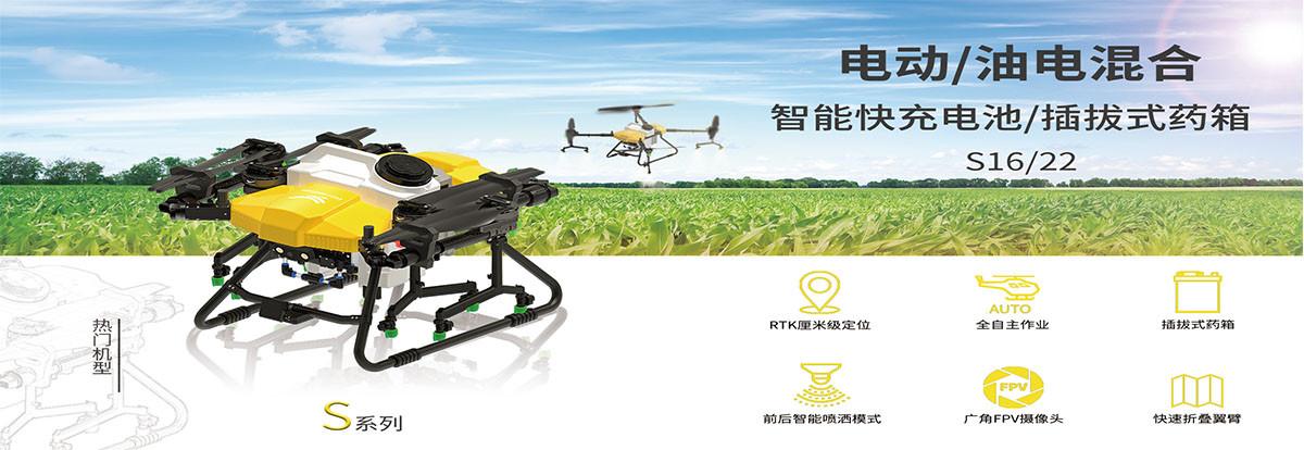 天鷹兄弟TY-S16多旋翼電動/油電混合植保無人機