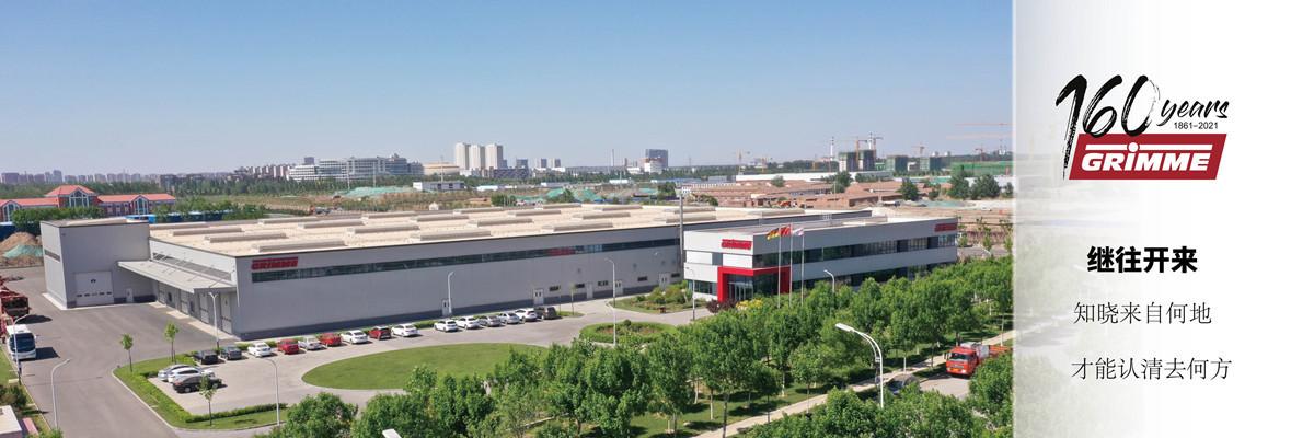 格立莫农业技术(天津)有限公司
