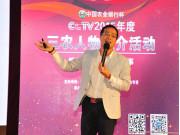 CCTV三农人物:天鹰兄弟创始人李才圣