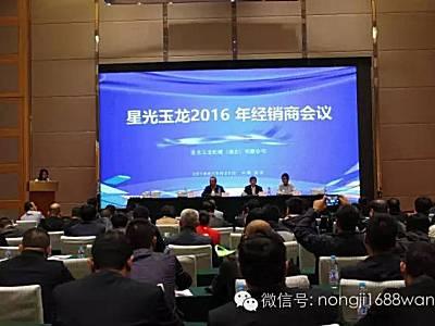 2016星光玉龙经销商会议暨现场订货会 斩获482台!