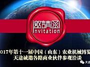 【邀请函】2017年第十一届中国(山东)农业机械展览会即将开展