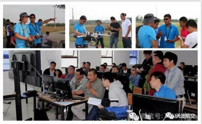 北方天途新疆分校AOAP培训