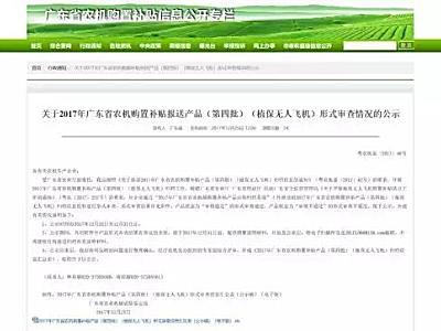 喜讯|天途无人机新增政府补贴省份