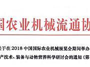 黑龙江农垦畜牧装备公司总经理石海星先生应邀参加2018国际农机展大讲堂:饲草料生产与动物营养