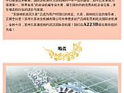 苏州久富邀您相约武汉国际农机展