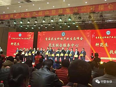 郑州中联花生收获机精彩亮相首届花生种植产业生态峰会