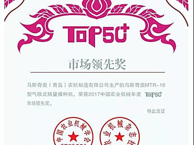 马斯奇奥MTR-18气吸式播种机荣获TOP50市场领先奖