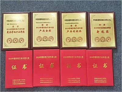 中机美诺荣获2018中国农机行业年度4项大奖