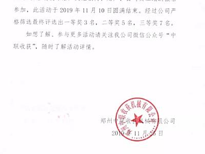 郑州中联关于自媒体宣传活动评奖结果的通知
