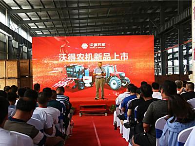 沃得農機新產品上市發布會