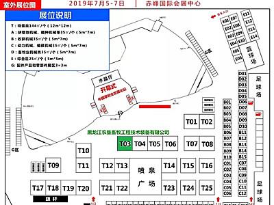 2019年内蒙古国际畜牧机械博览会-瑞海期待您的莅临!