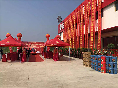 汝南綜合化服務中心開業慶典暨正品專用油上市發布