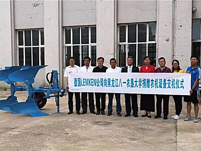 德国LEMKEN公司向黑龙江八一农垦大学捐赠农机设备交机仪式
