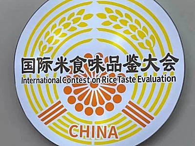 """""""东风井关杯""""2020年国际米食味品鉴大会中国区大赛成功举办"""