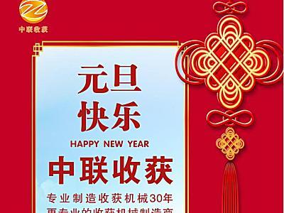 中联收获恭祝广大用户2021年元旦快乐!!!
