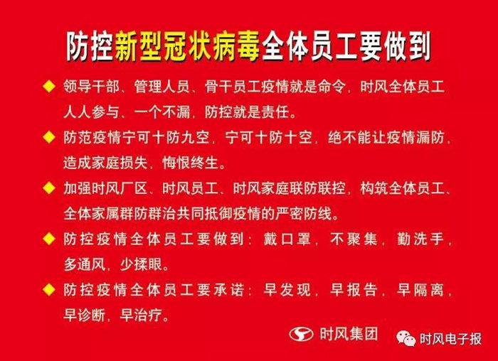 高唐縣檢察院檢察長孫吉祥到時風集團調研