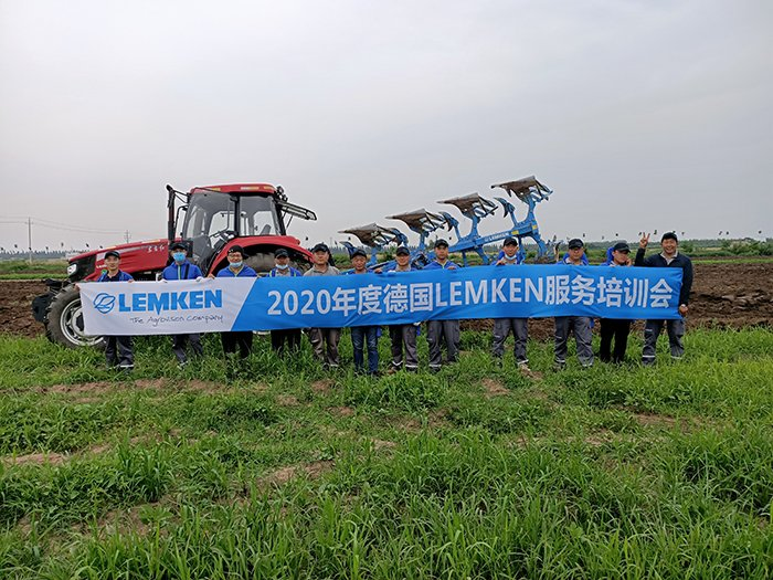 2020年度德国LEMKEN(青岛)服务培训会成功举办