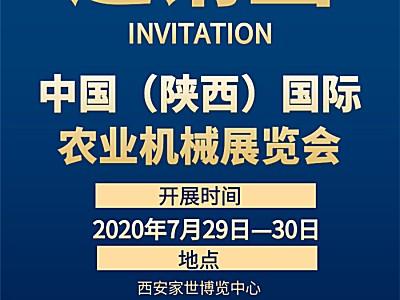 2020中國(陜西)國際農業機械展覽會洛陽瑪斯特———邀請函