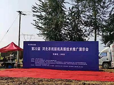 洛阳鑫乐公司应邀参加第22届河北农机新机具新技术推广演示会