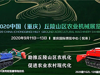 2020中國(重慶)丘陵山區農業機械展覽會洛陽瑪斯特—邀請函