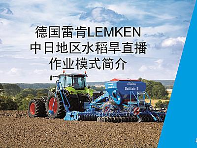 德國雷肯LEMKEN中日地區水稻旱直播作業模式簡介
