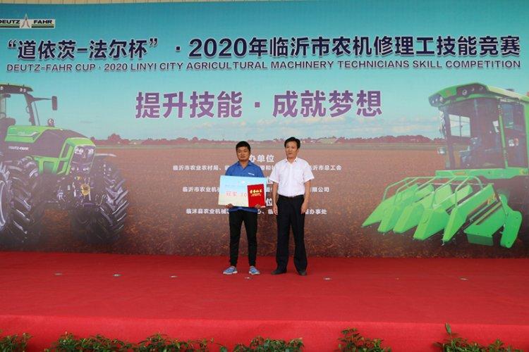 """""""提升技能 成就梦想""""道依茨-法尔杯•2020年临沂市农机修理工技能竞赛成功举办"""