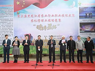 德國LEMKEN公司熱烈祝賀第三屆黑龍江省農業行業職業技能大賽圓滿成功
