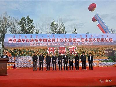 德国LEMKEN参加巴彦淖尔丰收节暨第三届中国农机那达慕