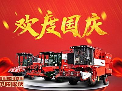 郑州中联收获机械有限公司恭祝您双节快乐!