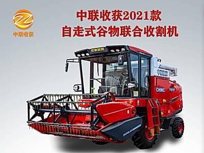 中联收获2021款谷物联合收割机全新上市