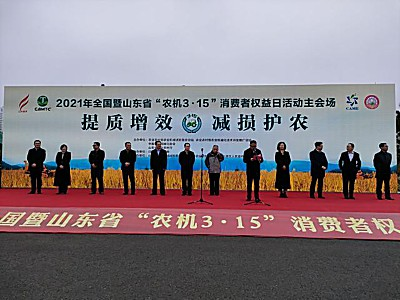 "LEMKEN中国公司应邀参加全国暨山东省""农机3·15""消费者权益日活动"