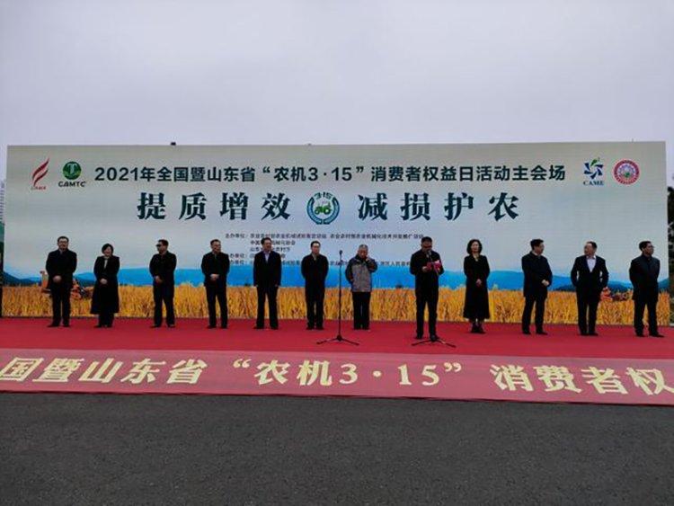 "LEMKEN中國公司應邀參加全國暨山東省""農機3·15""消費者權益日活動"
