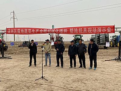热烈祝贺甘肃武威凉州区露地蔬菜生产全程机械化播种、整地机具现场演示会圆满成功!