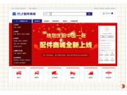 号外!中国一拖网上配件商城开业啦