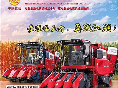 鄭州中聯強勢助2021河北農機新機具新技術推廣演示會